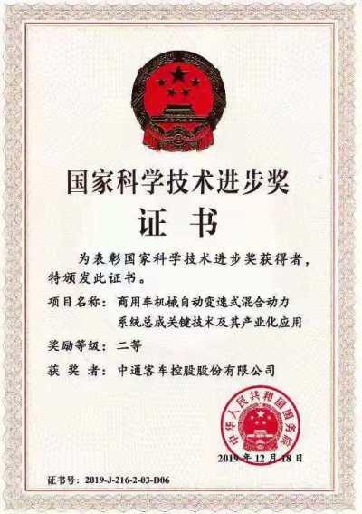 3荣获国家科技进步奖.jpg